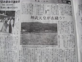 宮日新聞記事
