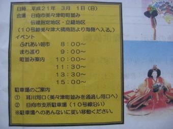 イベント日程♪